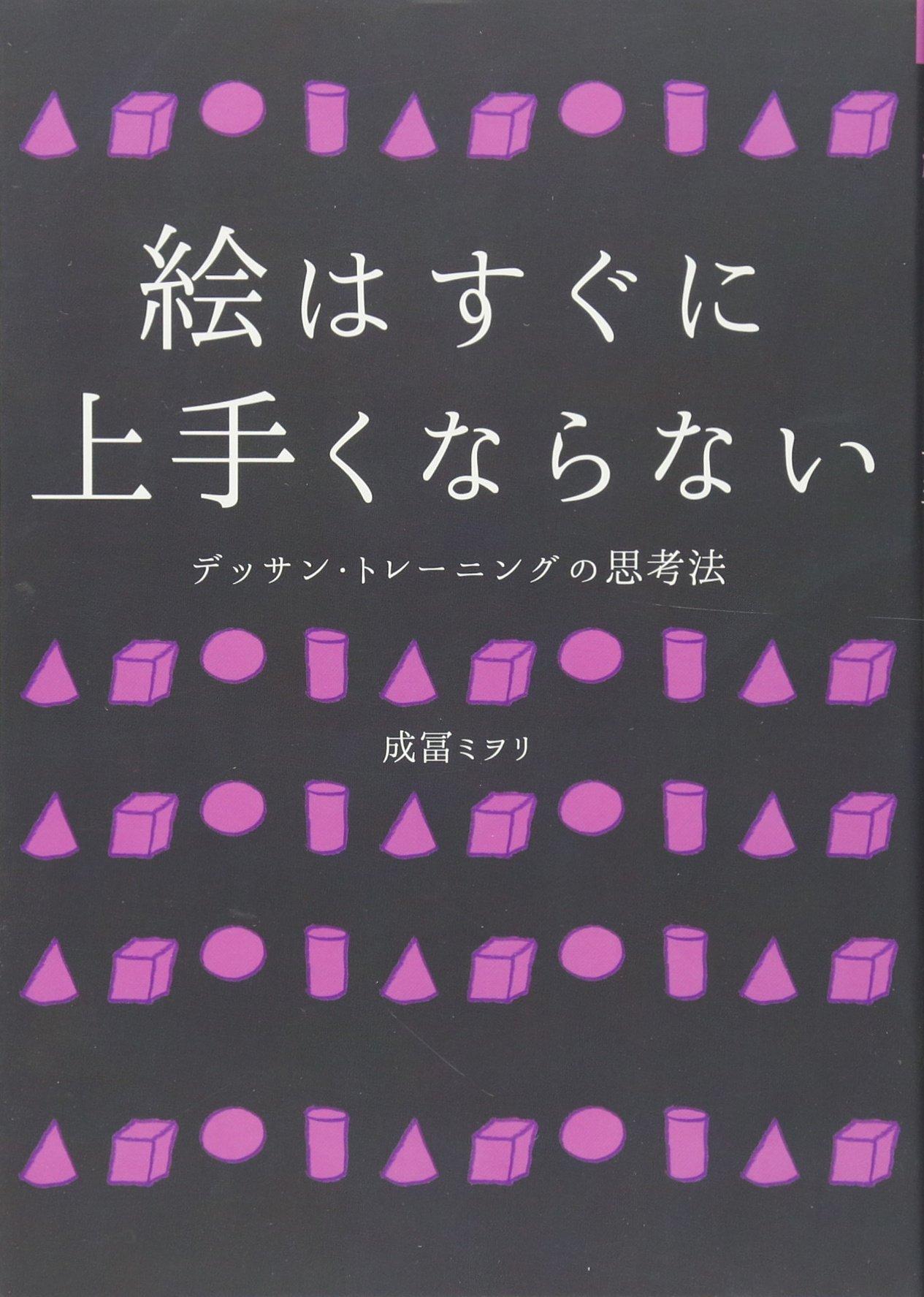 成冨ミヲリ絵はすぐにうまくならない表紙