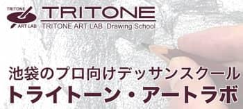 トライトーン・アートラボ デッサン教室 アイキャッチ用画像