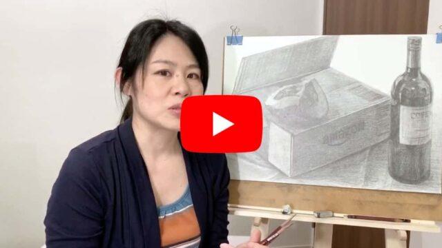 講師成冨の動画配信「デッサンの道具の説明」